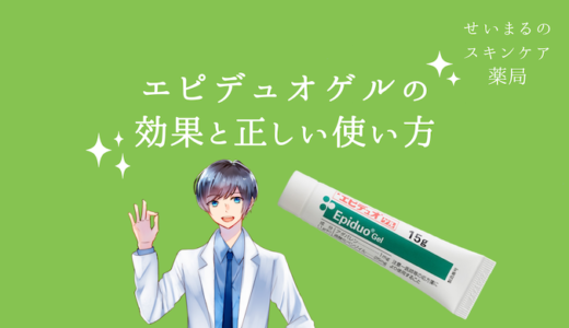 【薬剤師が解説】エピデュオゲルの効果や正しい使い方【ニキビ塗り薬】