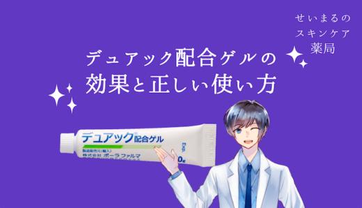【薬剤師が解説】デュアック配合ゲルの効果や正しい使い方【ニキビ塗り薬】