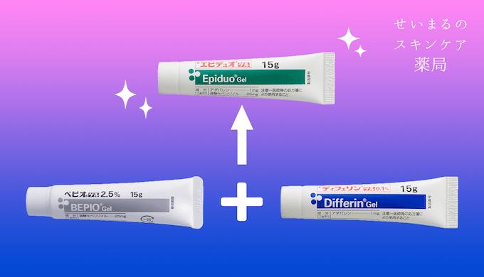 エピデュオゲル はディフェリンゲルとベピオゲルを合わせたお薬です