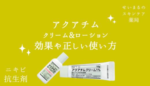 【薬剤師が解説】アクアチムクリームの効果や正しい使い方【ニキビ塗り薬】