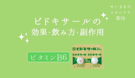 【薬剤師が解説】ピドキサールの効果・飲み方・副作用【ビタミンB6】