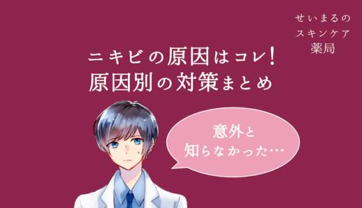 【薬剤師が解説】ニキビの原因はコレ!原因別の対策を総まとめ!