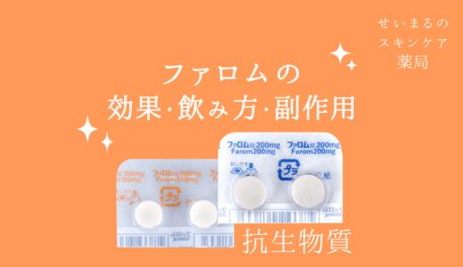 【薬剤師が解説】ファロムの効果・飲み方・副作用【ニキビの薬】