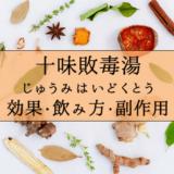 十味敗毒湯(じゅうみはいどくとう)の効果・飲み方・副作用アイキャッチ画像