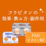 フラビタンの効果・飲み方・副作用のアイキャッチ画像