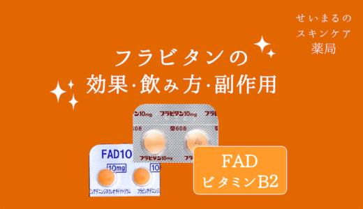 【薬剤師が解説】フラビタンの効果・飲み方・副作用【ビタミンB2】