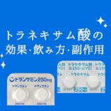 トラネキサム酸の効果・飲み方・副作用のアイキャッチ画像
