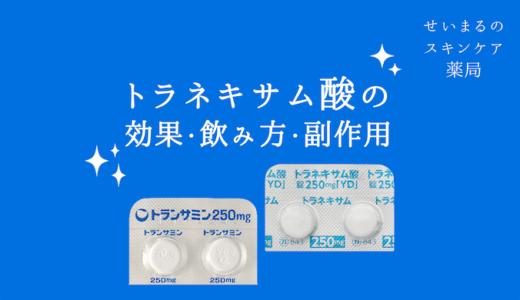 【薬剤師が解説】トラネキサム酸の効果・飲み方・副作用【美白効果・トランサミン】