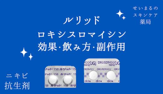 【薬剤師が解説】ルリッドの効果・飲み方・副作用【ニキビの薬】