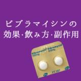 ビブラマイシンの効果・飲み方・副作用のアイキャッチ画像