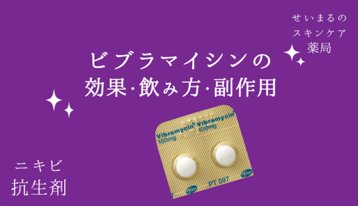 【薬剤師が解説】ビブラマイシンの効果・飲み方・副作用【ニキビの薬】