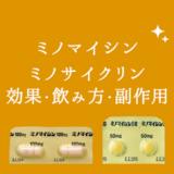 ミノマイシンの効果・飲み方・副作用アイキャッチ画像