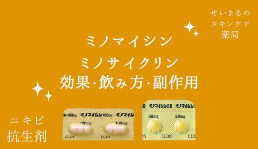【薬剤師が解説】ミノマイシンの効果・飲み方・副作用【ニキビの薬】