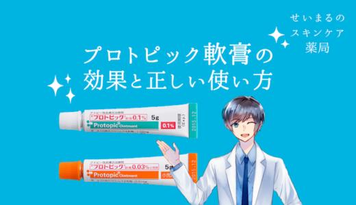 【薬剤師が解説】プロトピック軟膏の効果と正しい使い方【アトピー塗り薬】