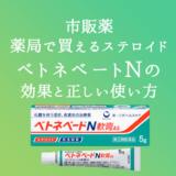 市販のステロイド外用剤ベトネベートの効果と正しい使い方のアイキャッチ画像