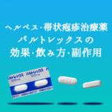 ヘルペス・帯状疱疹治療薬バルトレックスの効果・飲み方・副作用のアイキャッチ画像