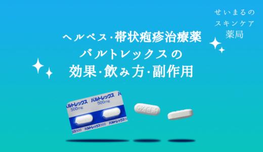 【薬剤師が解説】ヘルペス・帯状疱疹治療薬バルトレックスの効果・飲み方・副作用