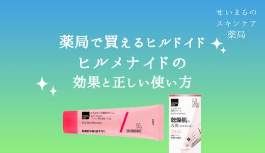 【薬剤師が解説】薬局で買えるヒルドイド!ヒルメナイドの効果と正しい使い方