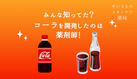 みんな知ってた?コーラを開発したのは薬剤師!【なんとペプシも?】