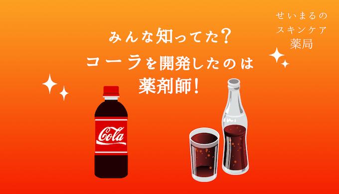みんな知ってた?コーラを開発したのは薬剤師!ペプシも?