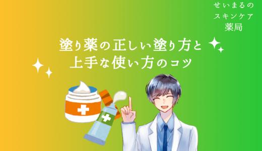 【薬剤師が解説】塗り薬の正しい&上手な使い方【軟膏・クリーム・ローションのコツ】