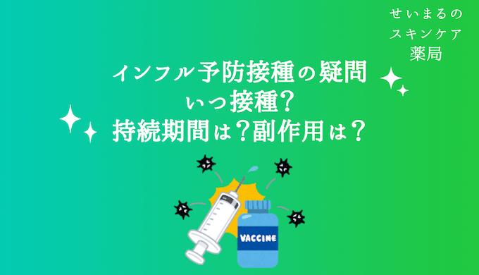 インフル予防接種の疑問【いつ接種?持続時間は?副作用は?】のアイキャッチ画像