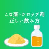 こな薬やシロップ剤の正しい飲み方のアイキャッチ画像å